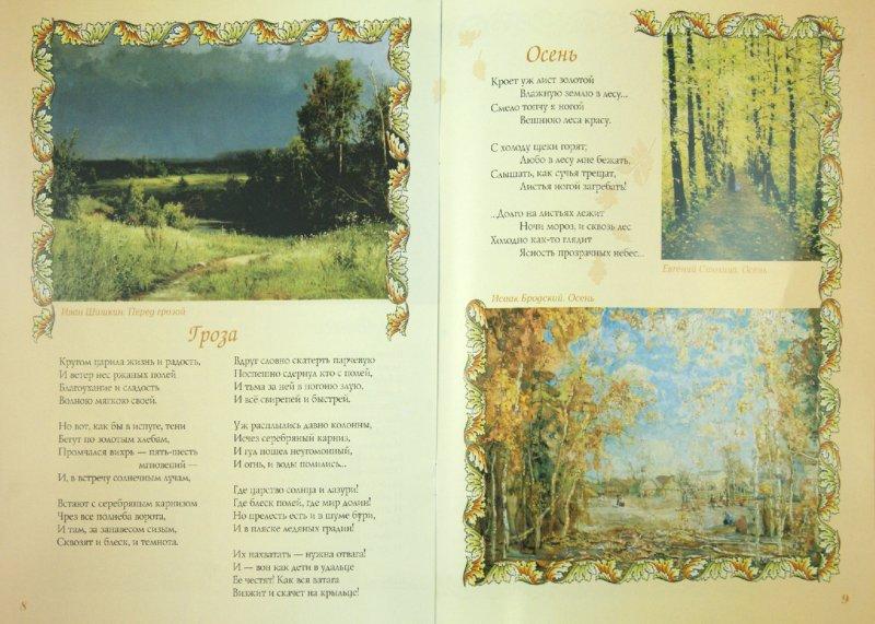 Иллюстрация 1 из 5 для Кругом царила жизнь и радость… - Аполлон Майков | Лабиринт - книги. Источник: Лабиринт