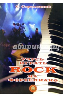 Учусь играть Rock на фортепиано