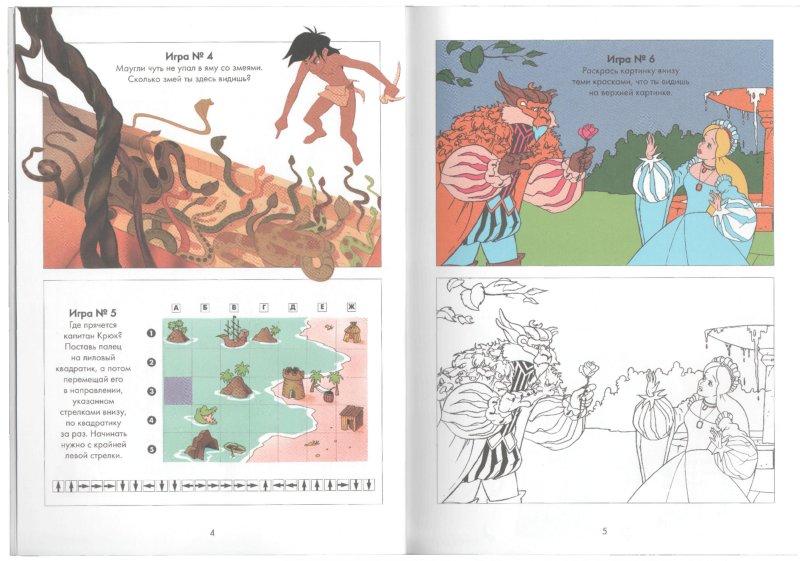 Иллюстрация 1 из 40 для 126 игр и загадок | Лабиринт - книги. Источник: Лабиринт