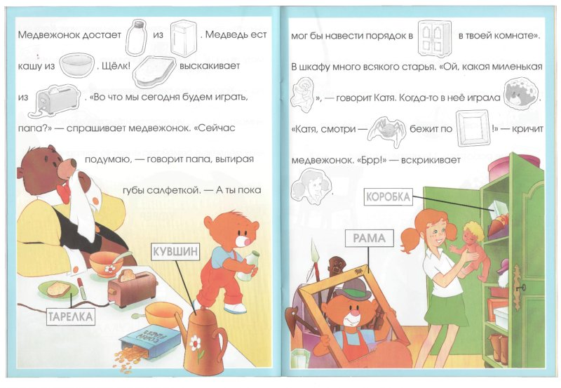 Иллюстрация 1 из 20 для Приключения медвежонка | Лабиринт - книги. Источник: Лабиринт