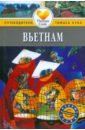 Гастингс Мартин Вьетнам. Путеводитель горди р эстония путеводитель 2 е издание переработанное и дополненное