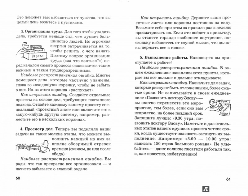 Иллюстрация 1 из 26 для Упростите свою жизнь. Мастер-класс организации рабочего дня - Кюстенмахер, Кюстенмахер | Лабиринт - книги. Источник: Лабиринт