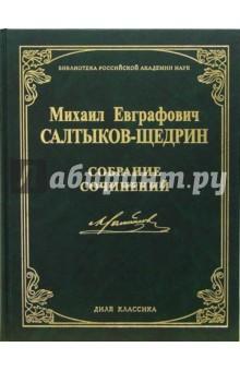 Собрание сочинений собрание сочинений