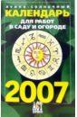 Величко Феликс Казимирович Лунно-солнечный календарь для работ в саду и огороде на 2007 год