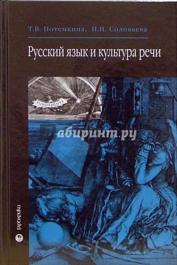 Решебник По Учебнику Русский Язык И Культура Речи Потемкина