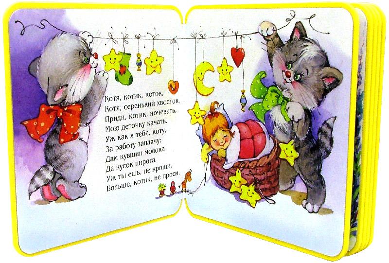 Иллюстрация 1 из 5 для Книжки-пышки. Баю-баюшки-баю | Лабиринт - книги. Источник: Лабиринт