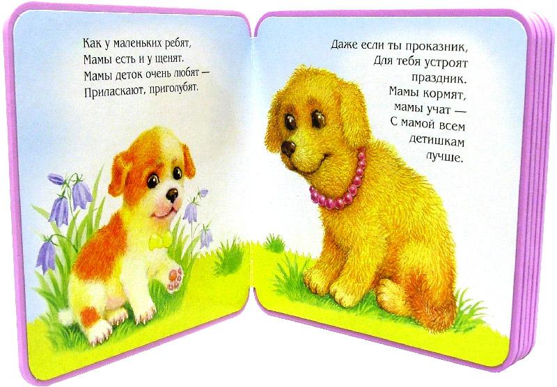Иллюстрация 1 из 24 для Книжки-пышки. Мамы и малыши - Екатерина Карганова | Лабиринт - книги. Источник: Лабиринт