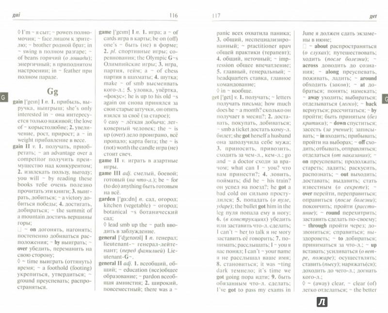 Иллюстрация 1 из 10 для 5500 самых необходимых слов и выражений английского языка. Карманный словарь-справочник - Александр Винокуров   Лабиринт - книги. Источник: Лабиринт