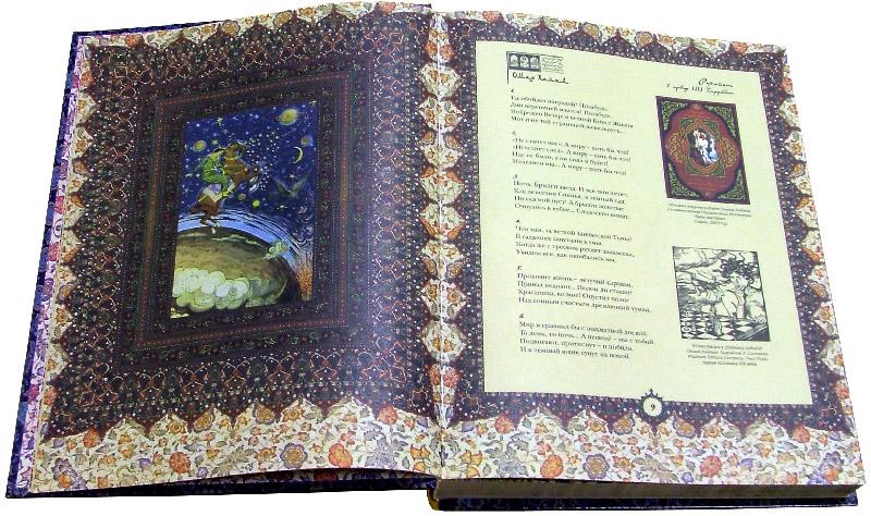 Иллюстрация 1 из 24 для Омар Хайям и персидские поэты Х-ХVI веков - Омар Хайям | Лабиринт - книги. Источник: Лабиринт