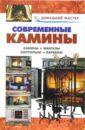 Рыженко В. И., Селецкий А. А. Современные камины: Справочник камины печи
