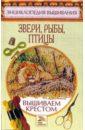 Доброва Елена Владимировна Вышиваем крестом. Звери, рыбы, птицы
