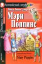 Mary Poppins (Мэри Поппинс). На английском языке, Трэверс Памела Линдон