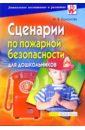 Кононова Ирина Сценарии по пожарной безопасности для дошкольников