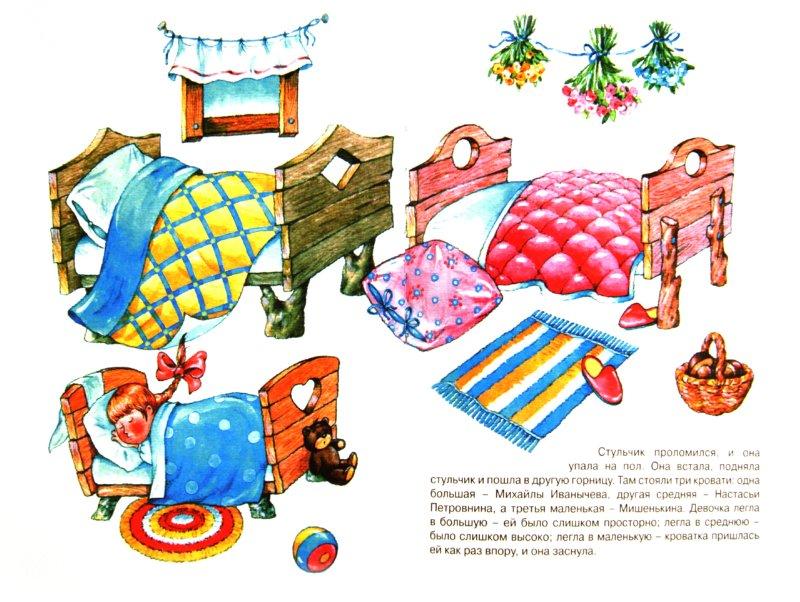 Иллюстрация 1 из 10 для Мишка и все остальные - Оксана Ушакова | Лабиринт - книги. Источник: Лабиринт