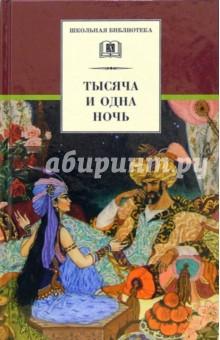 Купить Тысяча и одна ночь : арабские сказки, Детская литература, Сказки зарубежных писателей