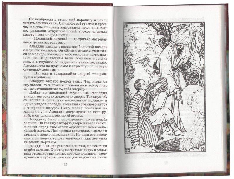 Иллюстрация 1 из 20 для Тысяча и одна ночь : арабские сказки | Лабиринт - книги. Источник: Лабиринт