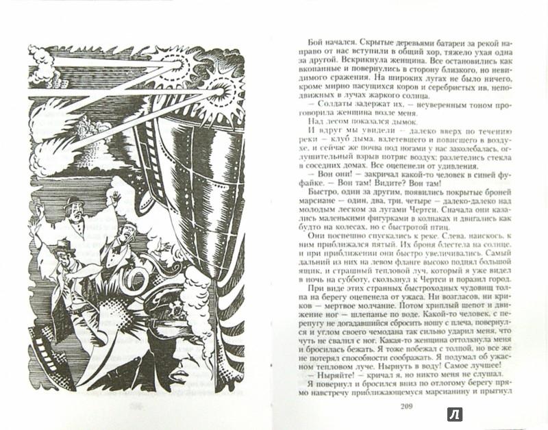 Иллюстрация 1 из 46 для Человек-невидимка. Война миров - Герберт Уэллс | Лабиринт - книги. Источник: Лабиринт