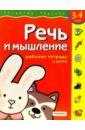 Гаврина Светлана Евгеньевна Речь и мышление. Для детей 3-4 лет. (с обучающим лото) гаврина светлана евгеньевна цвета и оттенки для детей 5 6 лет с обучающим лото