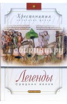 Легенды Средних веков