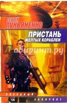 Электронная книга Пристань желтых кораблей