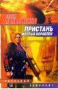 обложка электронной книги Пристань желтых кораблей