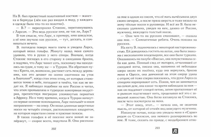 Иллюстрация 1 из 5 для Ливадия, или Ночные бабочки Российской империи - Хосе Прието   Лабиринт - книги. Источник: Лабиринт