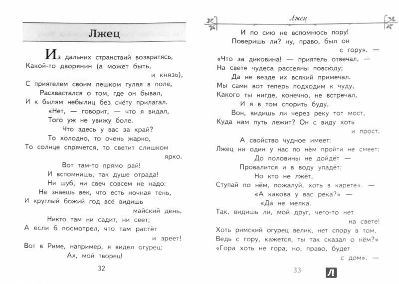 Иллюстрация 1 из 17 для Басни - Иван Крылов | Лабиринт - книги. Источник: Лабиринт