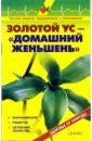 Рыженко В. И. Золотой ус - домашний женьшень: Справочник