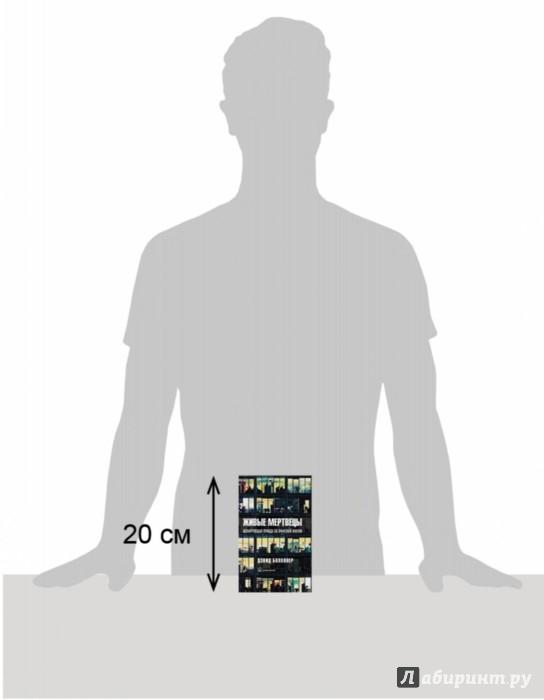 Иллюстрация 1 из 21 для Живые мертвецы. Шокирующая правда об офисной жизни - Дэвид Болховер | Лабиринт - книги. Источник: Лабиринт