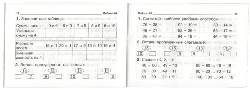 Иллюстрация 1 из 21 для Математика 2 класс - Ольга Ушакова | Лабиринт - книги. Источник: Лабиринт