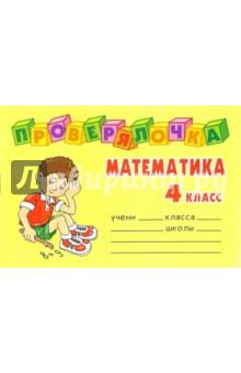Проверялочка: Математика 4 класс