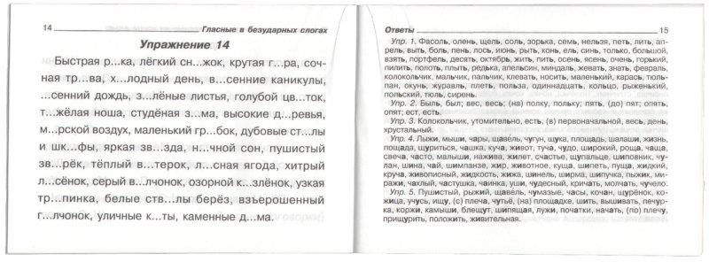 Иллюстрация 1 из 7 для Русский язык 1 класс - Ольга Ушакова | Лабиринт - книги. Источник: Лабиринт