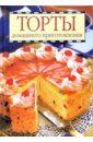 Фото - Торты домашнего приготовления торты домашнего приготовления