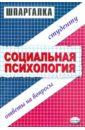 Челдышова Надежда Шпаргалка по социальной психологии цена