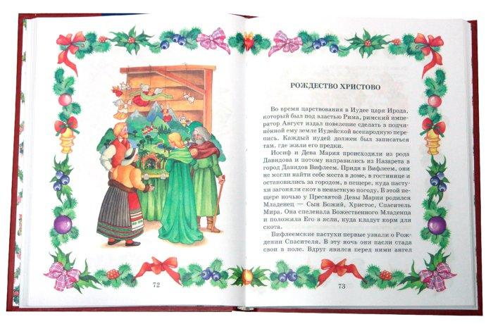 Иллюстрация 1 из 17 для Большая новогодняя книга. Все-все-все о новогодних праздниках и Рождестве - Наталия Будур | Лабиринт - книги. Источник: Лабиринт