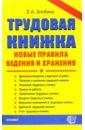 книга учета трудовых книжек купить москва