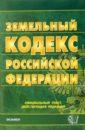Земельный кодекс Российской Федерации. 2006 год