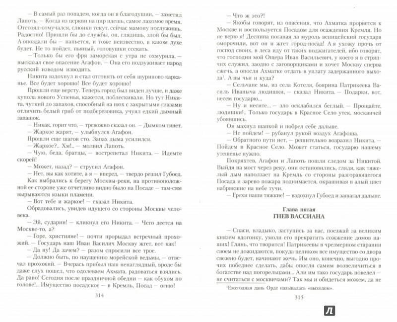 Иллюстрация 1 из 11 для Державный - Александр Сегень | Лабиринт - книги. Источник: Лабиринт