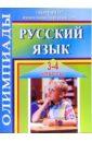 Обложка Олимпиады по русскому языку. 3-4 классы