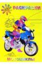 Обложка Раскраска: Мотоциклы (Р040108)