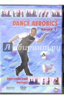 Dance Aerobics часть 1 (DVD) грим учебное пособие dvd