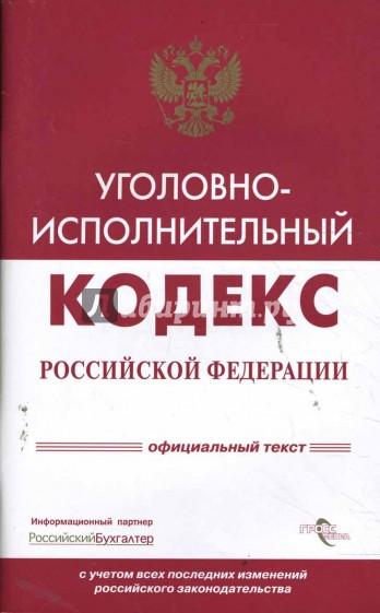 4 уголовно исполнительный кодекс российской федерации