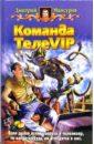 Фото - Мансуров Дмитрий Васимович Команда ТелеVIP: Фантастический роман мансуров дмитрий васимович бессмертный фантастический роман