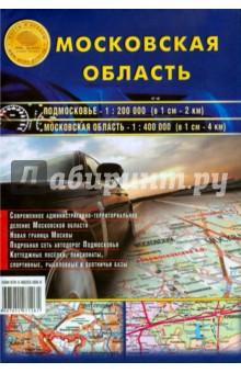 Карта складная. Московская область москва подмосковье атлас автодорог
