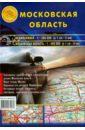 Московская область. Карта складная
