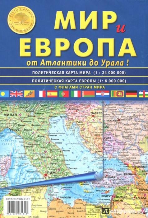 Иллюстрация 1 из 8 для Карта складная: Мир и Европа | Лабиринт - книги. Источник: Лабиринт