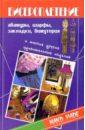 Буллус Бэсс Бисероплетение. Абажуры, шарфы, закладки, бижутерия и многие другие удивительные изделия