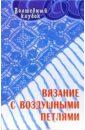 Диченскова Анна Михайловна Вязание с воздушными петлями