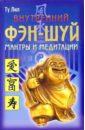 Лил Ту Внутренний фэн-шуй: мантры и медитации фэн шуй от эйс