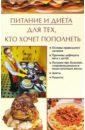 Некрасова Ирина Николаевна Питание и диета для тех, кто хочет пополнеть